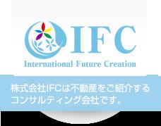 株式会社IFC│不動産をご紹介するコンサルティング会社です。